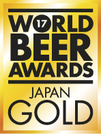 2017 WORLD BEER AWARDS JAPAN GOLD